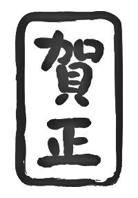 Hanko_gashou_illust_2107-2